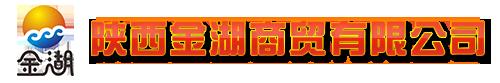 陕西金湖商贸万博体育manbet手机登录